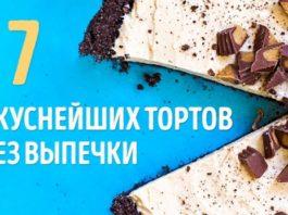 7 вкуснейших тортов без выпечки