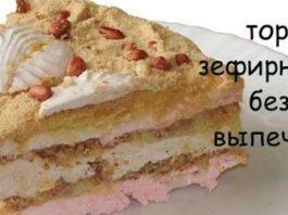 Супер вкусный зефирный тортик