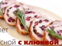 МЯСНОЙ РУЛЕТ С клюквой Простой рецепт