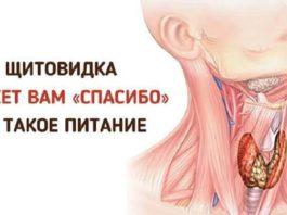 Ваша щитовидная железа скажет вам Спасибо за эти продукты!