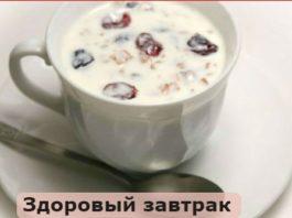 Завтрак бодрости, помогающий избавится от свисающего живота