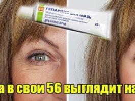 Гепариновая мазь для лица: это свежее и подтянутое лицо уже после нескольких дней применения