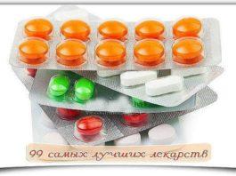 99 самых лучших лекарств