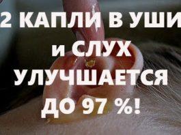 2 КАПЛИ В УШИ, И СЛУХ УЛУЧШАЕТСЯ ДО 97%
