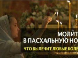 Молитва в пасхальную ночь, которая вылечит любые болезни. Проверено