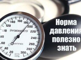 Какое давление и в каком возрасте считается нормальным