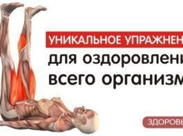 Полезные упражнения для оздоровления всего организма