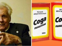 Профессор Неумывакин: обычная сода — лекарство 21 века