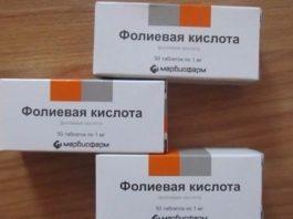 Фолиевая кислота (витамин В9). Самый женский витамин