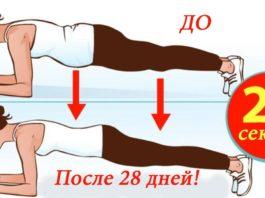 Отличное упражнение: всего 4 минуты в день – результат меньше чем за месяц